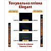 Тонировочная пленка Elegant 0.5X3 Super Dark Black 5 %, фото 2