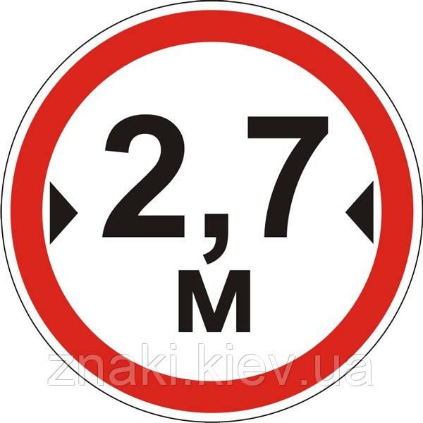 Запрещающие знаки — 3.17 Движение транспортных средств, ширина которых превышает …м, запрещено