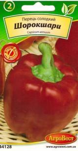 Перец сладкий Шорокшары 0,3 г (АгроВест)