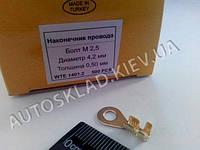 Наконечник проводки кольцевой 2,5/диаметр 4,2 мм/1,5-2,5 мм кв., WTE (Турция) 1401.2