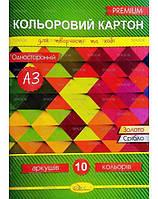Набір кольорового картону  (односторонній) А3, 10 арк., 300 г/м2