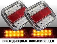 Светодиодный фонарь на прицеп 26 LED (Прозрачный корпус) Задние фонари для грузовиков (2 шт)