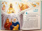 Перше свято життя. Хрещення. Дітям про православну віру. Кондратенко Марина, фото 2