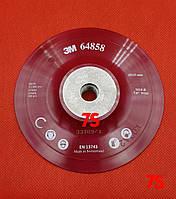 3M 64858 - Оправка для фибровых кругов для дисков, 127 мм, плоская, М14