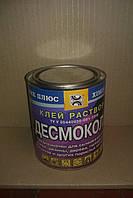 Клей для обуви Десмаколл ПУ 312 0,8 кг