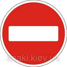 Запрещающие знаки — 3.21 Въезд запрещен, дорожные знаки