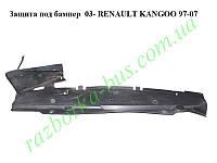 Защита под бампер  03- RENAULT KANGOO 97-07 (РЕНО КАНГО) (8200152587)