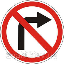 Запрещающие знаки — 3.22 Поворот направо запрещен, дорожные знаки