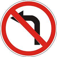 Запрещающие знаки — 3.23 Поворот налево запрещен, дорожные знаки