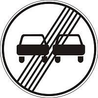 Запрещающие знаки — 3.26 Конец запрещения поворота, дорожные знаки