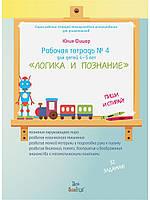 """Рабочая тетрадь Ю. Фишер № 4 для детей 4-5 лет  """"Логика и познание"""""""