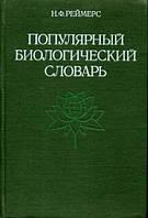 Реймерс, Н. Ф.  Популярный биологический словарь