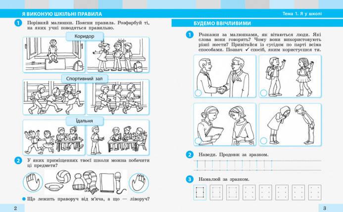 Ранок НУШ Робочий зошит Я досліджую світ 1 клас До Большакової Частина 1, фото 2
