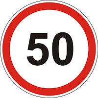 Запрещающие знаки — 3.29 Ограничение максимальной скорости, дорожные знаки