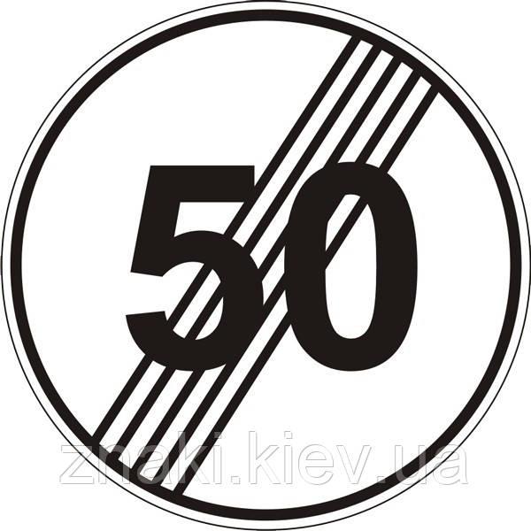 Запрещающие знаки — 3.30 Конец ограничения максимальной скорости, дорожные знаки