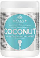 Маска для волосся Kallos Coconut з маслом кокоса (1л.)