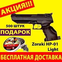 Пистолет пневматический мультикомпрессионный  Zoraki HP-01 Light Зораки ХП-01 Лайт Зоракі ХП-01 Лайт