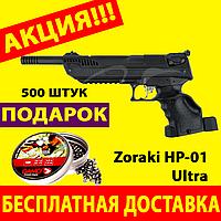 Пистолет пневматический мультикомпрессионный  Zoraki HP-01 Ultra Зораки ХП-01 Ультра Зоракі ХП-01 Ультра