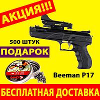 Пистолет пневматический мультикомпрессионный  Beeman P17 Биман П17 Біман П17