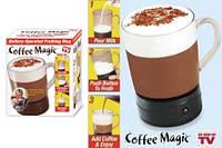Кружка Coffee magic, приготовит капучино или кофе, Кружка - миксер Coffee Magic, кружка для пенки