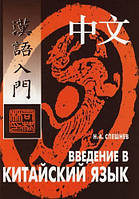 Введение в китайский язык (кн + 2 СD) Спешнев