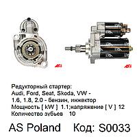 Стартер S0033 (AS) на Audi TT 1.8 i, Ауди ТТ 1.8 бензин, редукторный, 1.1kW-10 зубьев