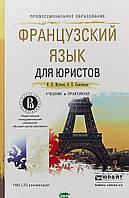 Жукова Н.В. Французский язык для юристов. Учебник и практикум для СПО