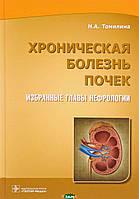 Томилина Н.А. Хроническая болезнь почек. Избранные главы нефрологии