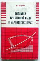 """В.Кудрин """"Выплавка качественной стали в мартеновских печах"""""""