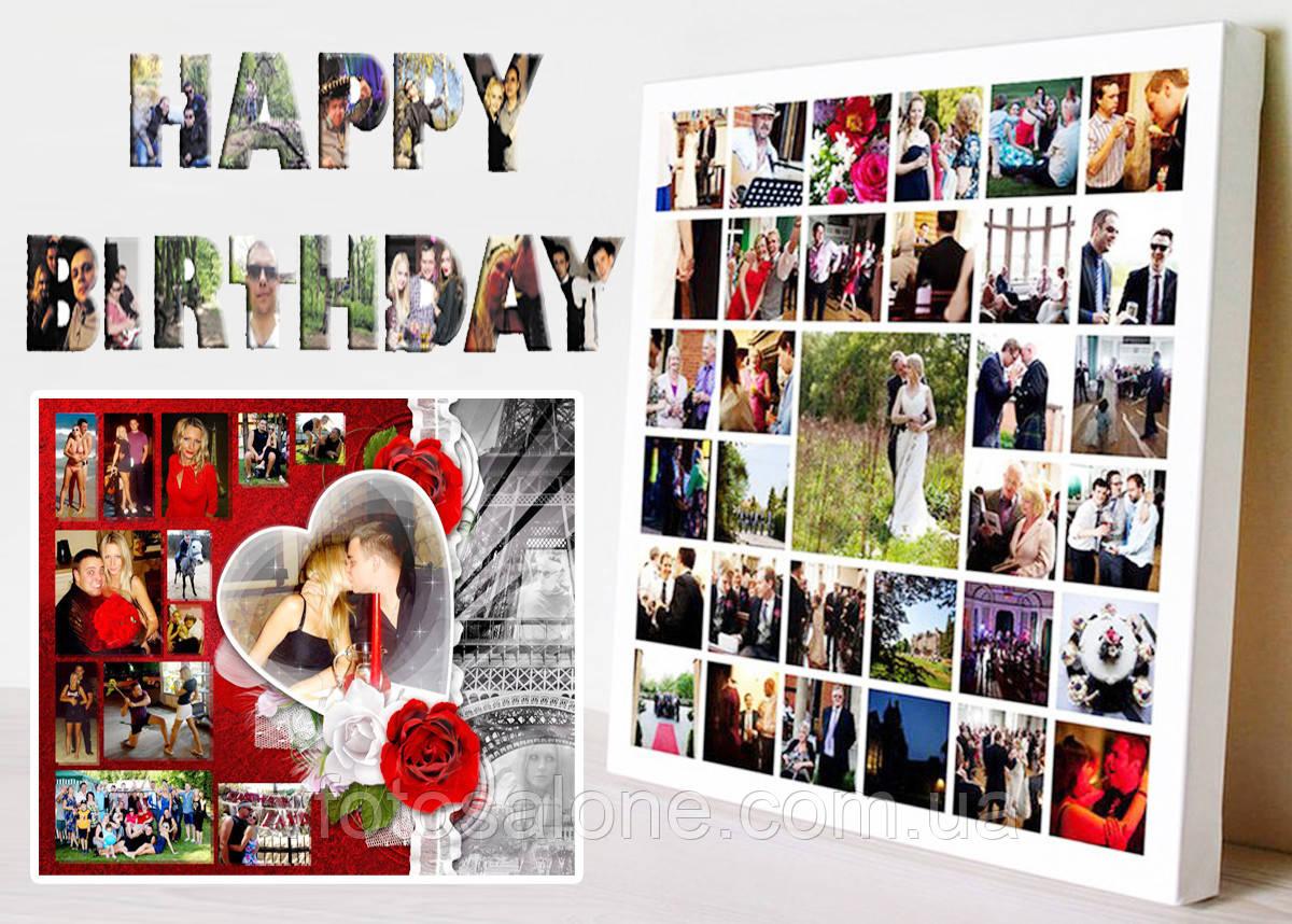 """Фотоколаж з днем народження """"Твій день"""""""