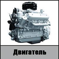 Двигатель смд-60,62, ямз-236,238,240 Т-150
