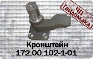 Т-150 ЯМЗ кронштейн 172.00.102-1