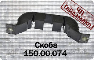 Т-150 скоба 150.00.74