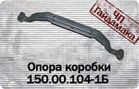 Т-150 опора коробки 150.00.104-1б