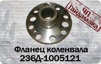 Т-150 ЯМЗ флянец коленвала 236Д-1005121