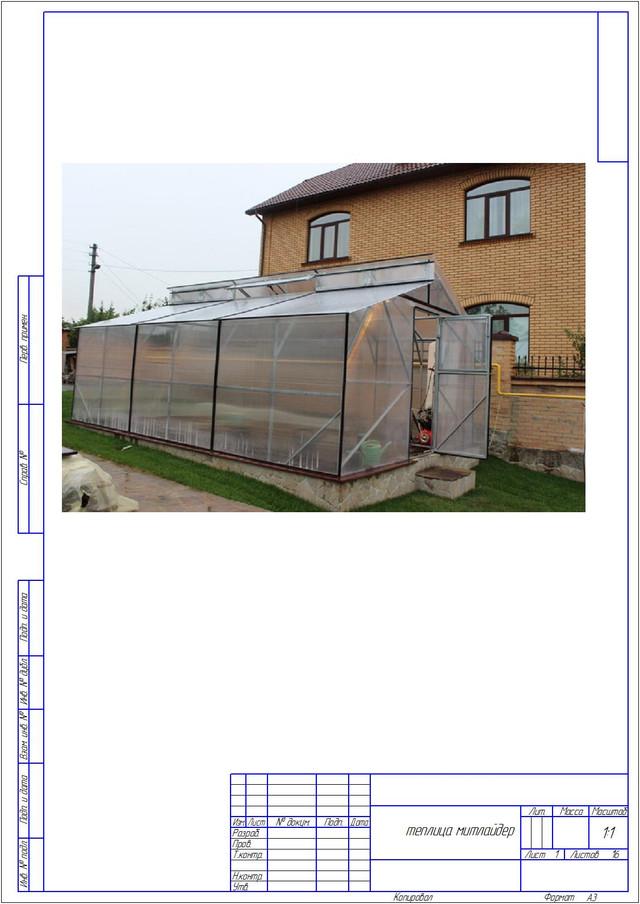 конструкция теплиц Митлайдера шириной 4м