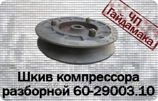 60-29003.10 Шків компресора розбірної Т-150 ЯМЗ