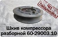 60-29003.10Шкив компрессора разборной Т-150 ЯМЗ