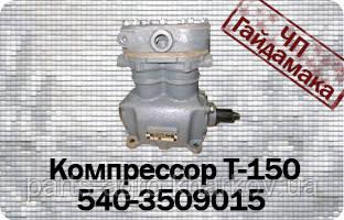 Т-150 ЯМЗ компресор 540-3509015