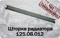 Т-150 ЯМЗ Шторка радиатора 125.08.012