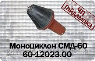 Т-150 Моноцклон СМД-60 60-12023