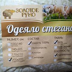 Ковдра євро стьобана з наповнювачем овечої вовни