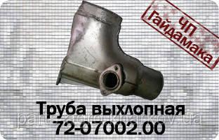 Т-150 труба выхлопная 72-07002