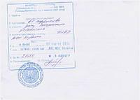Справка о несудимости апостиль Кировоград