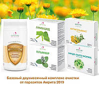 Антипаразитарный 2-х месячный комплекс 5 продуктов
