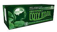 «Готу Кола Экстракт» №40 улучшение мозгового кровообращения, улучшение памяти, укрепление сосудов