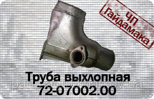 Труба Т-150 выхлопная,72-07002.00