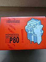 Гидрораспределитель Р-80-3\1-22 ( трактора  Т-4,ТТ-4М и мод.)Беларусь Гомель