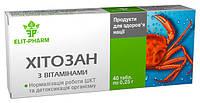 «Хитозан с витаминами чистые сосуды» №80, снижение холстерина