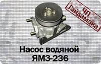 ЯМЗ Т-150 помпа насос водяной ЯМЗ-236